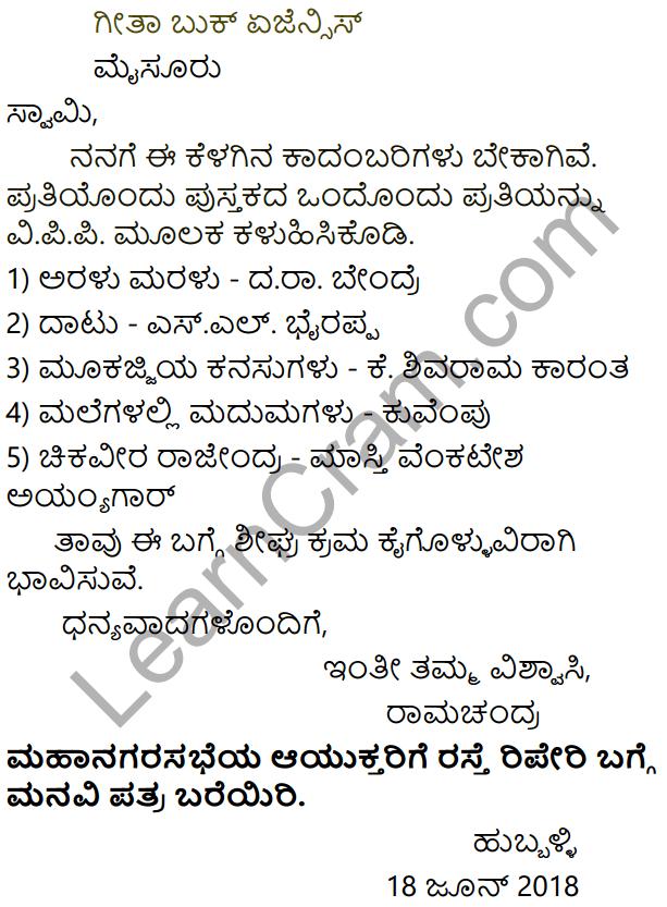 Karnataka SSLC Class 10 Tili Kannada Patra Lekhana 33