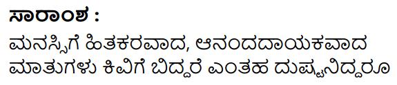 Parivartan Summary in Kannada 1