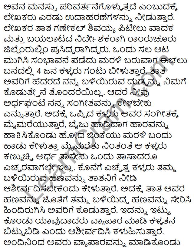 Parivartan Summary in Kannada 2