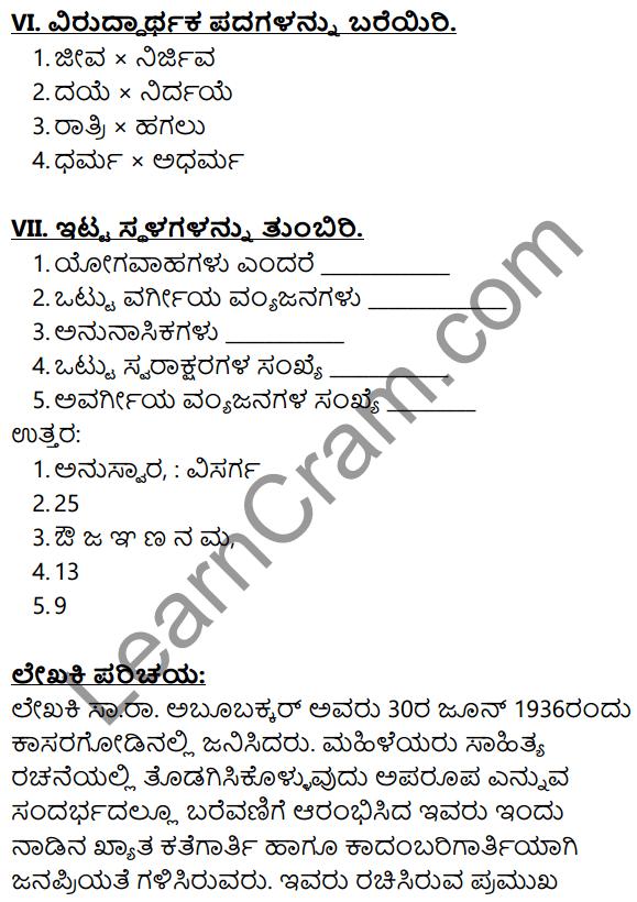 Siri Kannada Text Book Class 10 Solutions Gadya Chapter 1 Yuddha 31