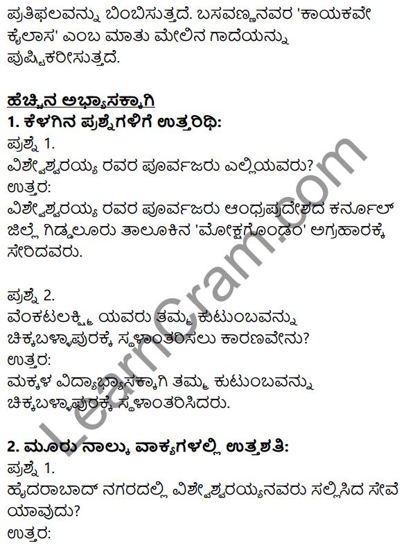 Siri Kannada Text Book Class 10 Solutions Gadya Chapter 4 Bhagya Shilpigalu 20