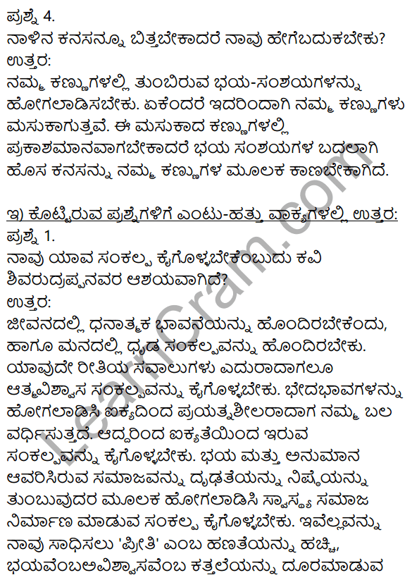 Siri Kannada Text Book Class 10 Solutions Padya Chapter 1 Sankalpa Geete 3