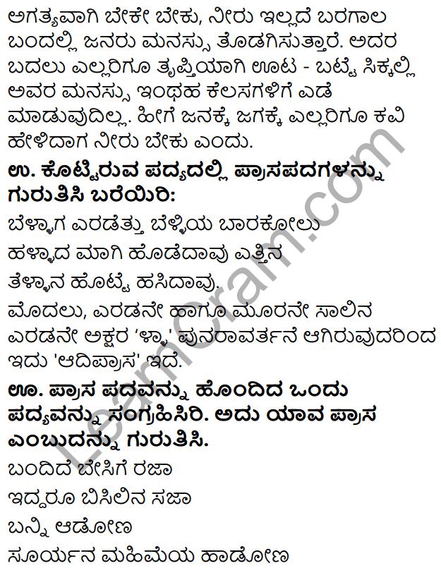 Siri Kannada Text Book Class 6 Solutions Padya Chapter 6 Gangavva Tayi 5