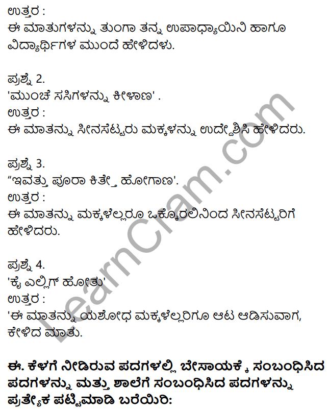 Siri Kannada Text Book Class 7 Solutions Gadya Chapter 2 Sina Settaru Namma Teecharu 4