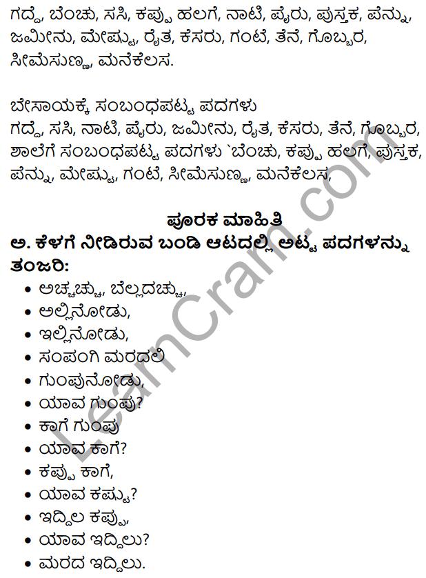 Siri Kannada Text Book Class 7 Solutions Gadya Chapter 2 Sina Settaru Namma Teecharu 5