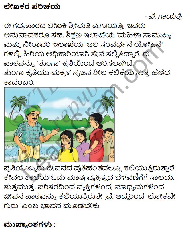 Siri Kannada Text Book Class 7 Solutions Gadya Chapter 2 Sina Settaru Namma Teecharu 9
