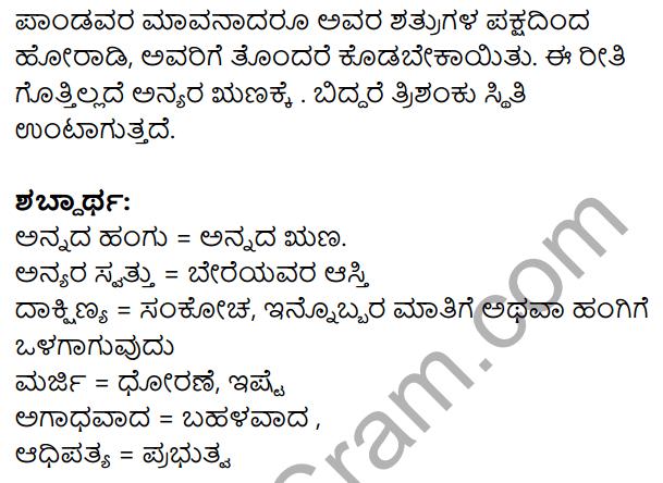 Siri Kannada Text Book Class 7 Solutions Gadya Chapter 3 Annada Hangu, Anyara Swattu 11