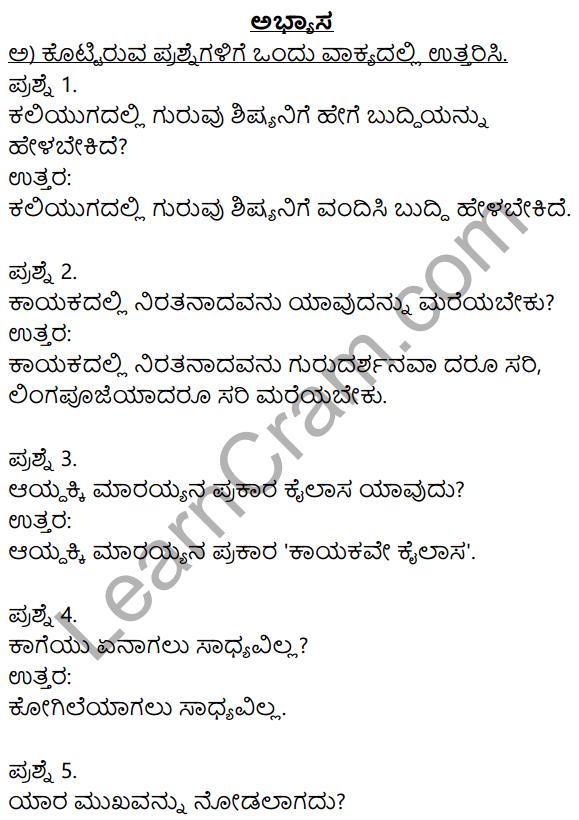 Siri Kannada Text Book Class 8 Solutions Padya Chapter 5 Vachanamrut 1