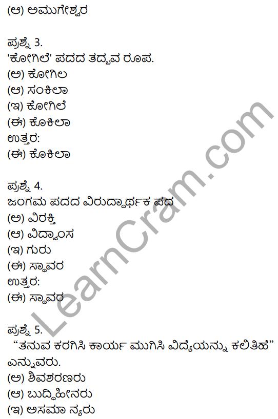 Siri Kannada Text Book Class 8 Solutions Padya Chapter 5 Vachanamrut 8