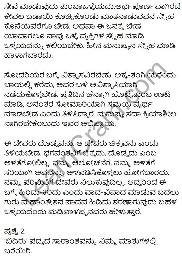 Siri Kannada Text Book Class 9 Solutions Padya Chapter 6 Tatva Padagalu 4