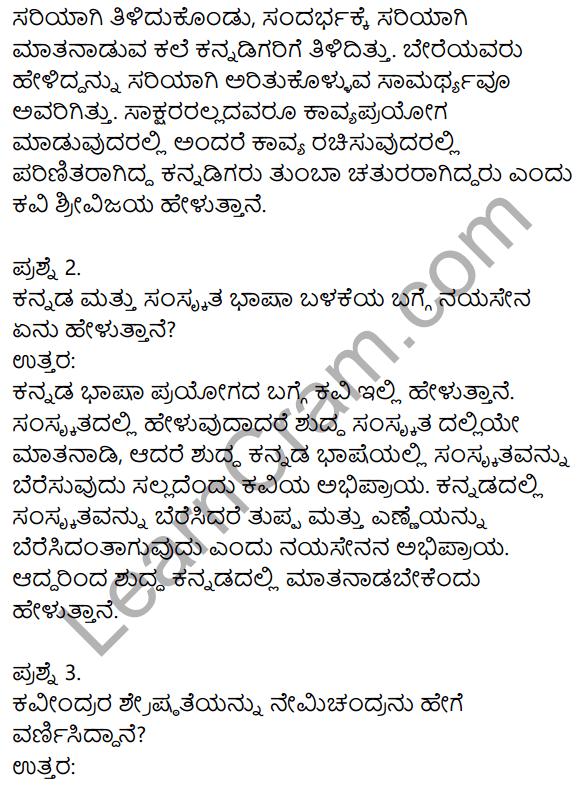 Siri Kannada Text Book Class 9 Solutions Padya Chapter 8 Kannada Naadu Nudi 2