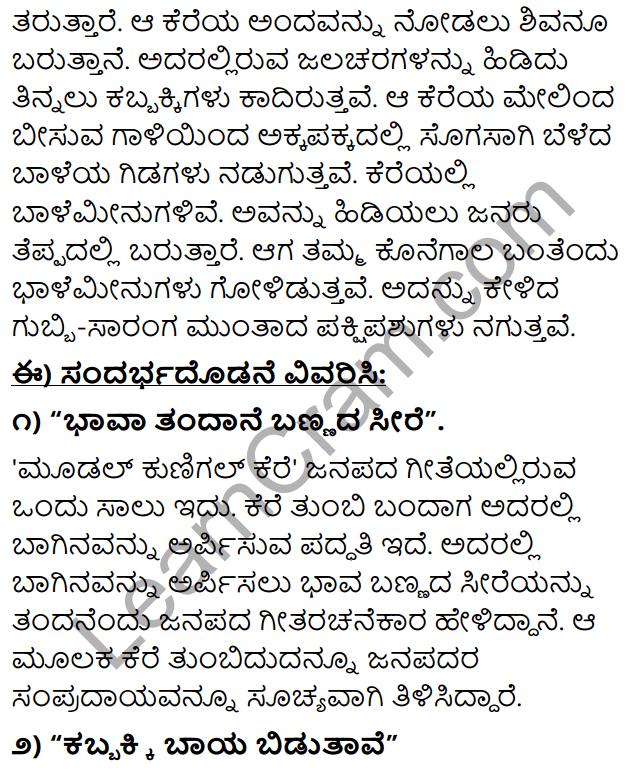 Tili Kannada Text Book Class 10 Solutions Padya Chapter 6 Moodal Kunigal Kere 5