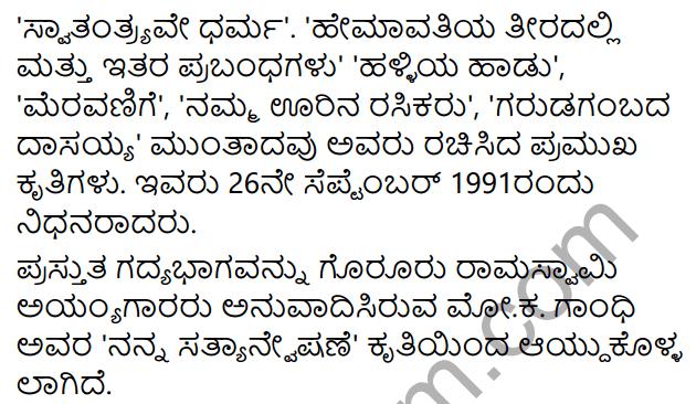 Tili Kannada Text Book Class 8 Solutions Gadya Chapter 3 Gandhijiya Balya 13