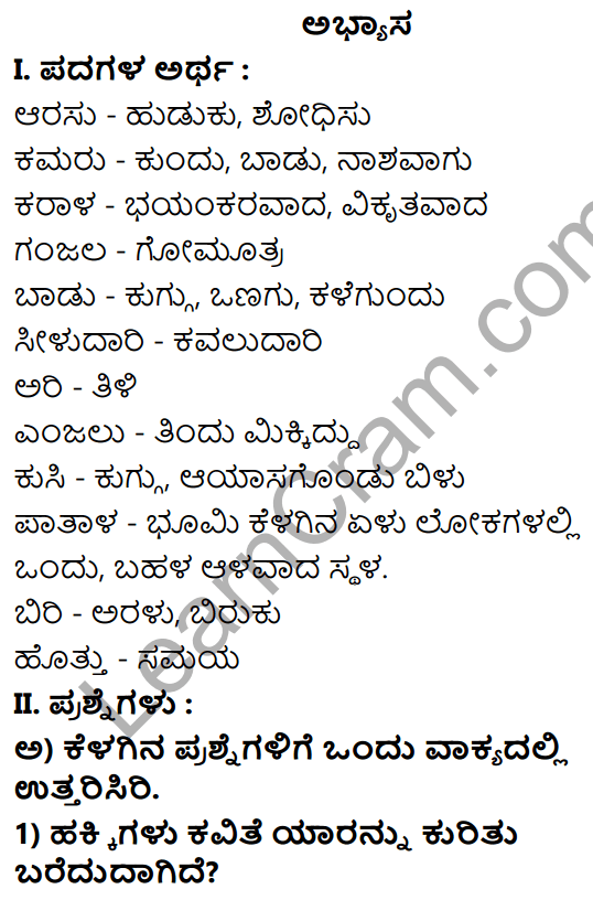 Tili Kannada Text Book Class 8 Solutions Padya Chapter 7 Hakkigalu 1