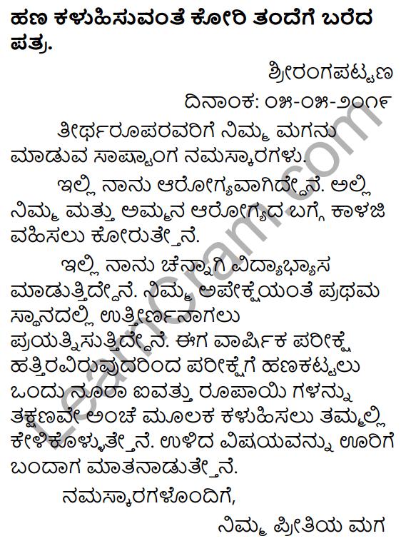 Tili Kannada Text Book Class 9 Rachana Bhaga Patralekhana 1
