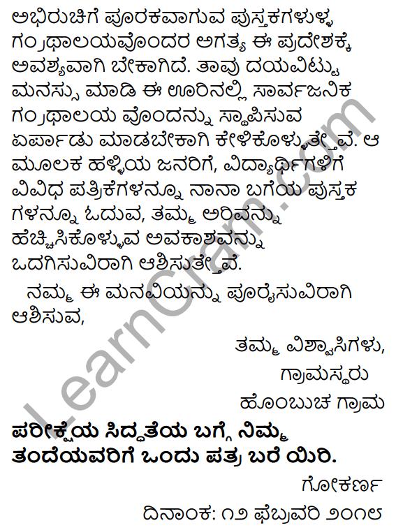 Tili Kannada Text Book Class 9 Rachana Bhaga Patralekhana 13