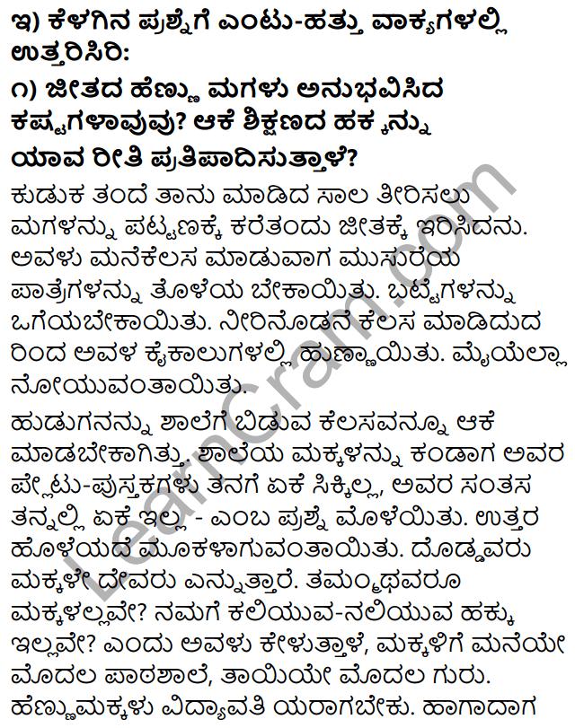 Tili Kannada Text Book Class 9 Solutions Padya Chapter 5 Mannegelasada Hennumagalu 4