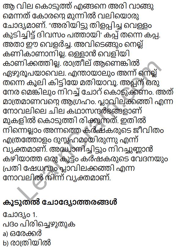 Adisthana Padavali Malayalam Standard 10 Solutions Unit 1 Chapter 1 Plavilakkanni 22