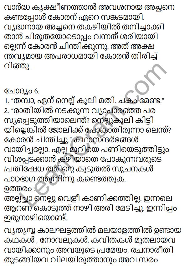Adisthana Padavali Malayalam Standard 10 Solutions Unit 1 Chapter 1 Plavilakkanni 25