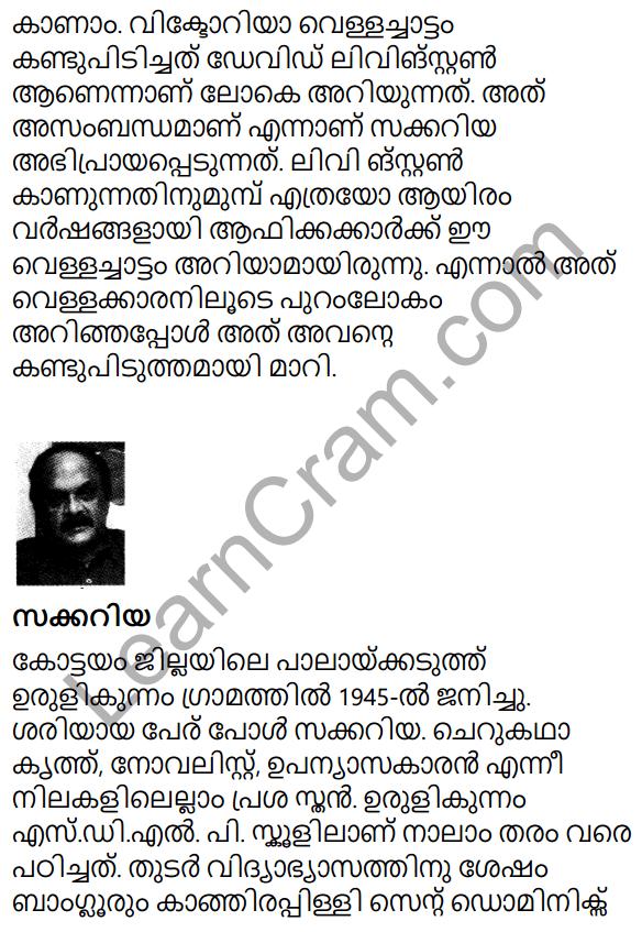 Adisthana Padavali Malayalam Standard 9 Solutions Unit 1 Chapter 3 Vellachattattinte Idimulakkam 5