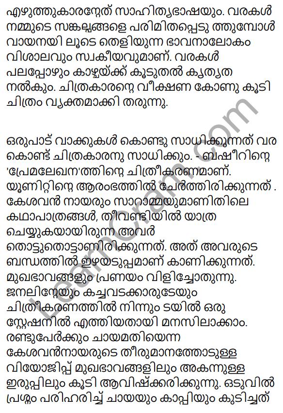 Adisthana Padavali Malayalam Standard 9 Solutions Unit 2 Chapter 1 Kotiyerram 22