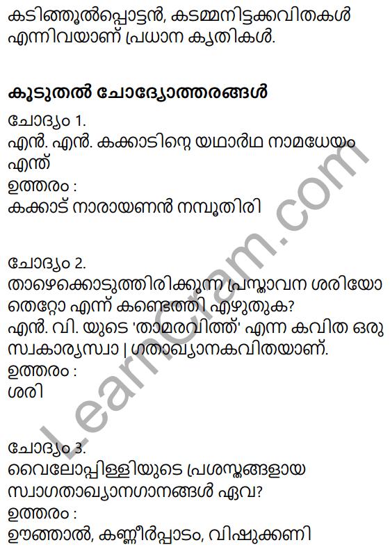 Adisthana Padavali Malayalam Standard 9 Solutions Unit 3 Chapter 2 Saphalamee Yathra 12