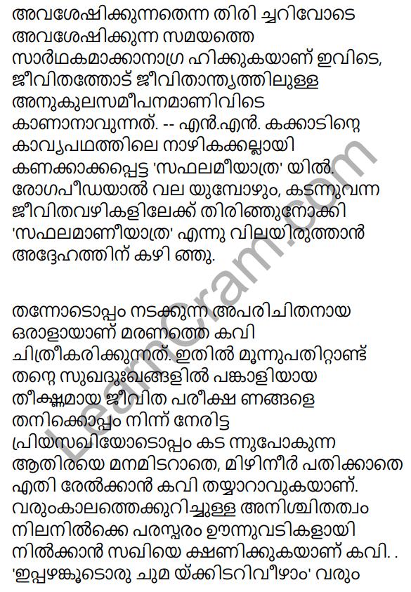 Adisthana Padavali Malayalam Standard 9 Solutions Unit 3 Chapter 2 Saphalamee Yathra 7