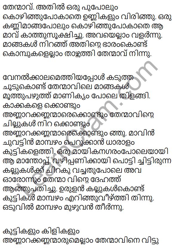 Ate Prarthana Summary in Malayalam 2