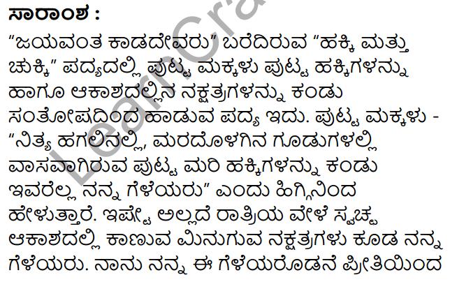 Gudininda Baninedege Summary in Kannada 1