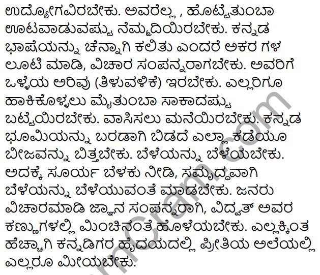 Siri Kannada Text Book Class 5 Solutions Padya Chapter 4 Kannada Kannada Barri Namma Sangada 7