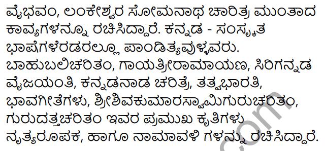 Siri Kannada Text Book Class 5 Solutions Padya Chapter 9 Bhuvaneswari 11