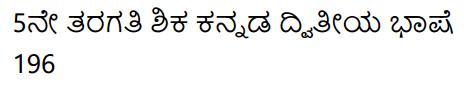 Tili Kannada Text Book Class 5 Puraka Odu Patra Lekhana 10
