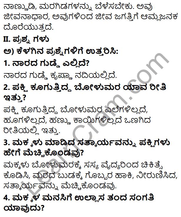 Tili Kannada Text Book Class 6 Solutions Gadya Chapter 3 Panchatantra 2