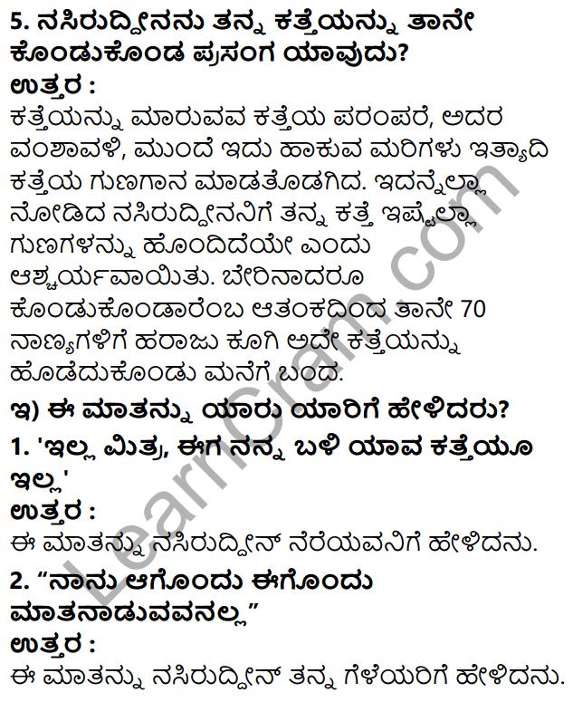Tili Kannada Text Book Class 7 Solutions Gadya Chapter 4 Nasiruddinana Kathegalu 6