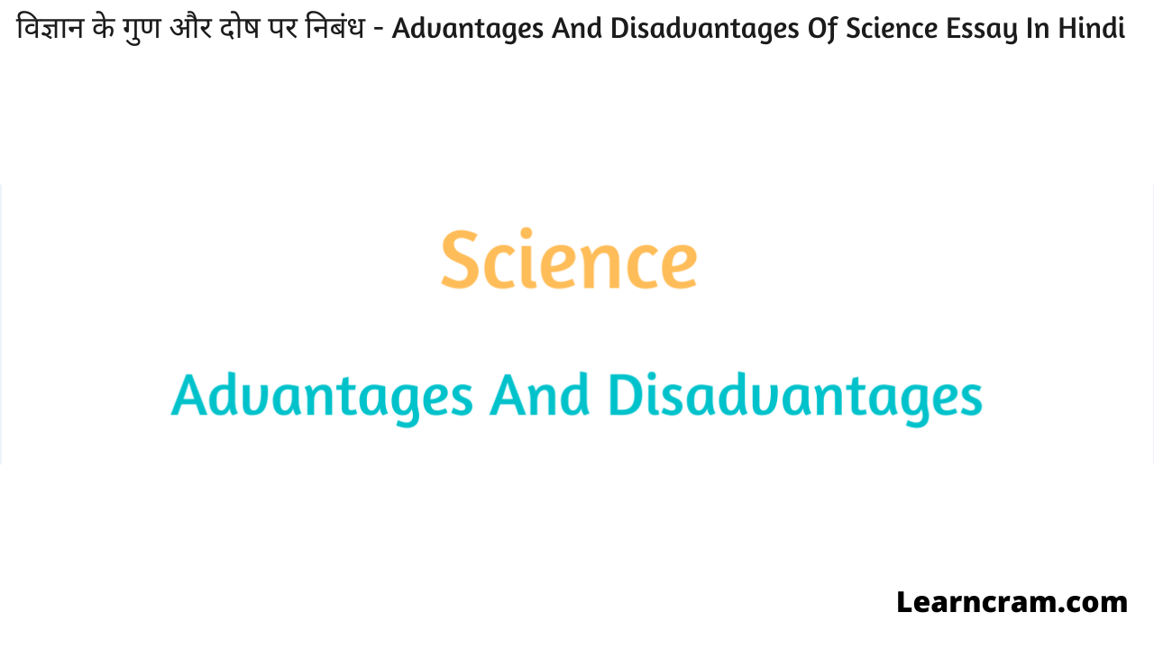 Advantages And Disadvantages Of Science Essay In Hindi