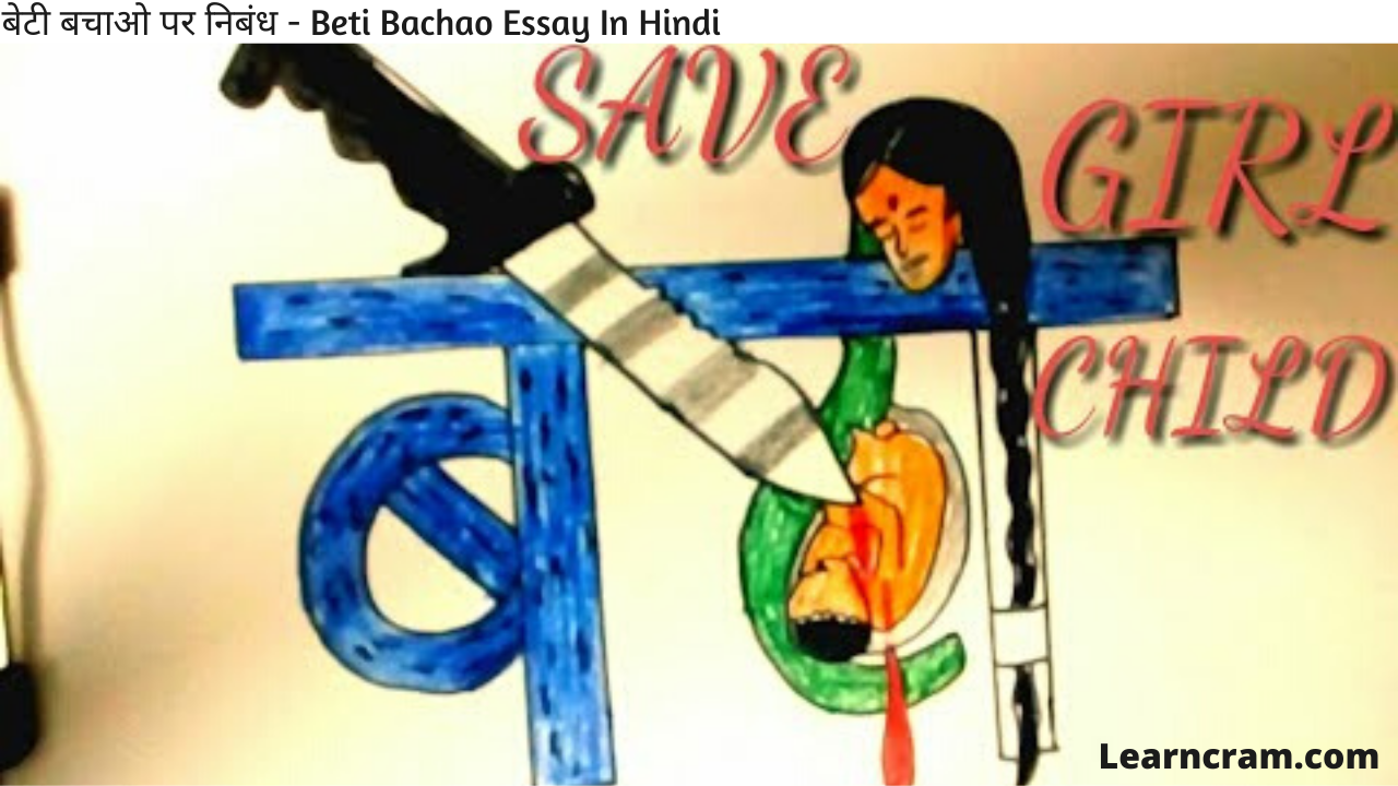 Beti Bachao Essay In Hindi