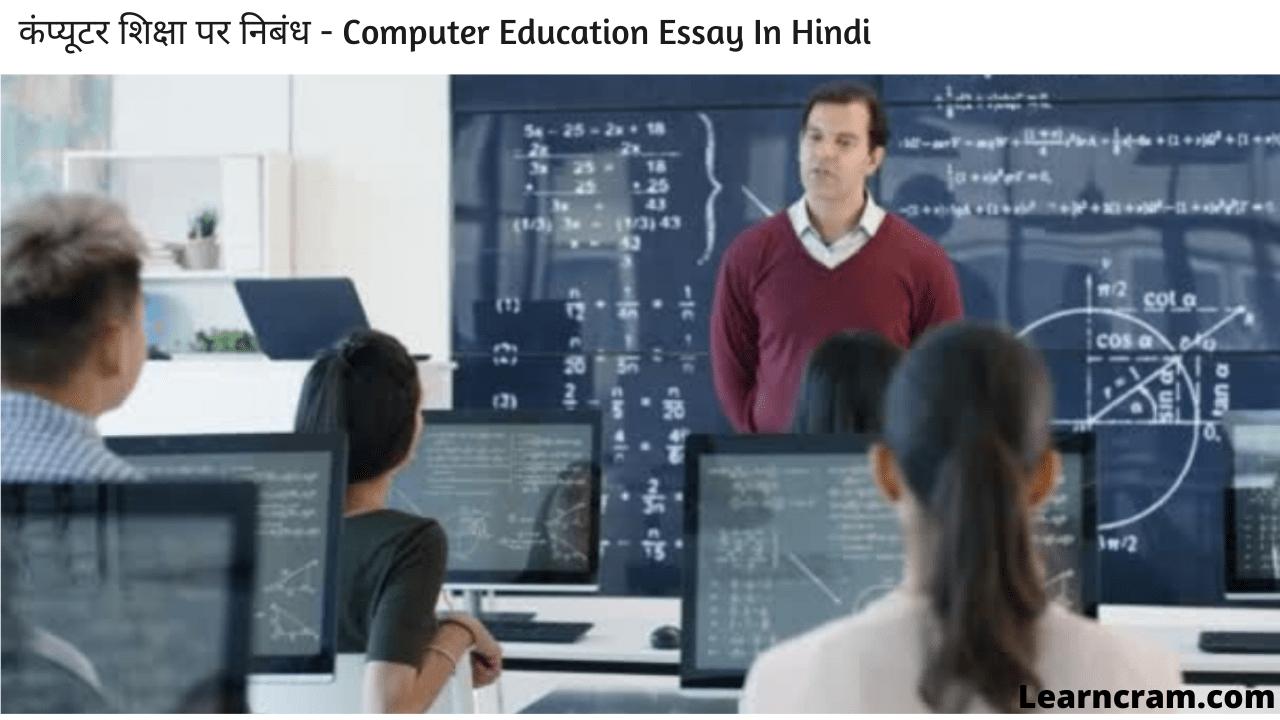 Computer Education Essay In Hindi