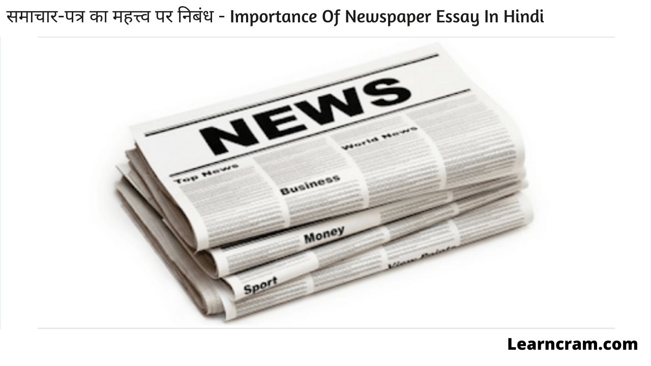 Importance Of Newspaper Essay In Hindi