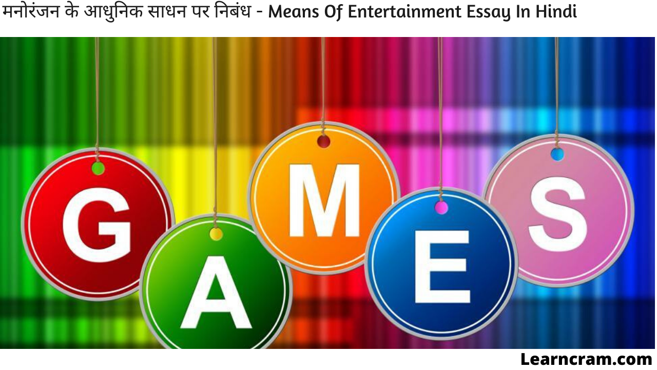 Means Of Entertainment Essay In Hindi