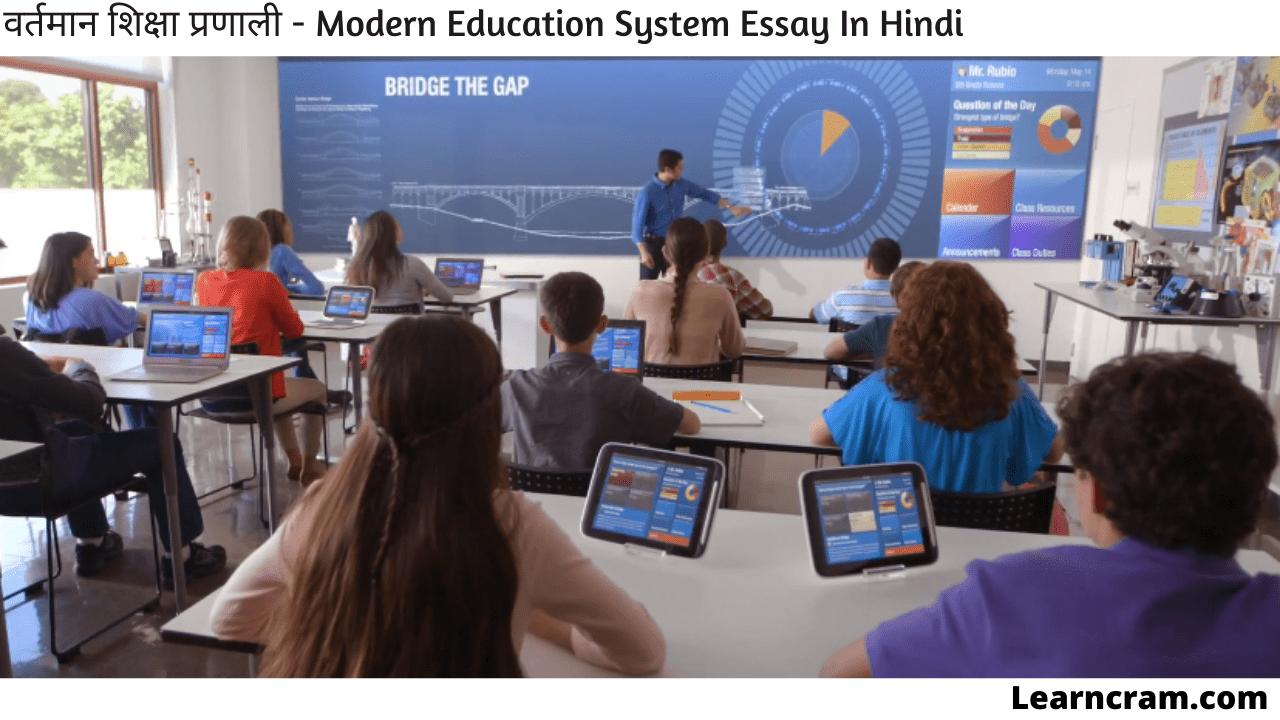 Modern Education System Essay In Hindi