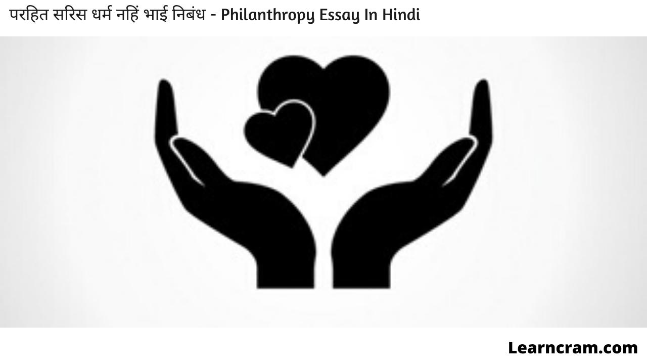 Philanthropy Essay In Hindi