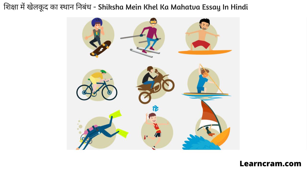 Shiksha Mein Khel Ka Mahatva Essay In Hindi