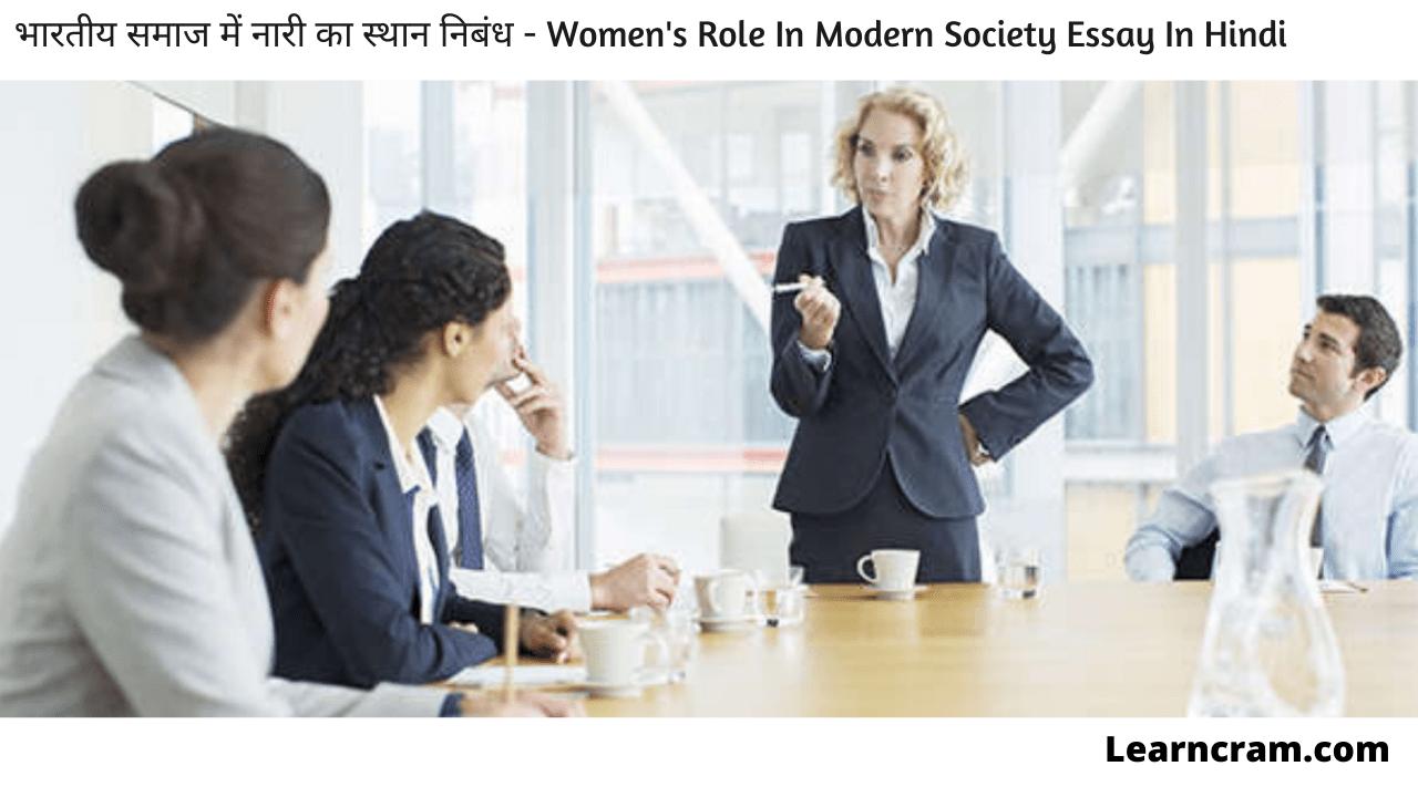 Women's Role In Modern Society Essay In Hindi