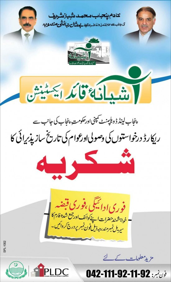 ashiana housing scheme lahore important notice