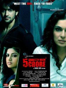 5 ghante mein 5 crore1