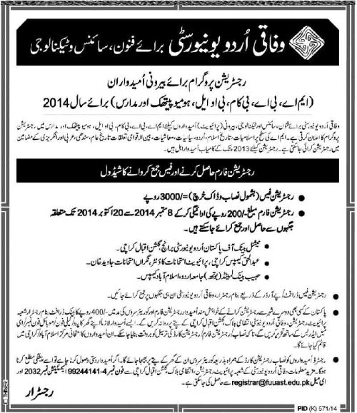 Federal Urdu University Karachi Admission 2016 Form Entry