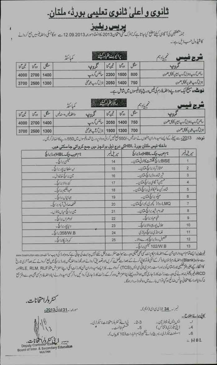BISE-Multan-Board-SSC-Supplementary-Fee-Schedule-2013