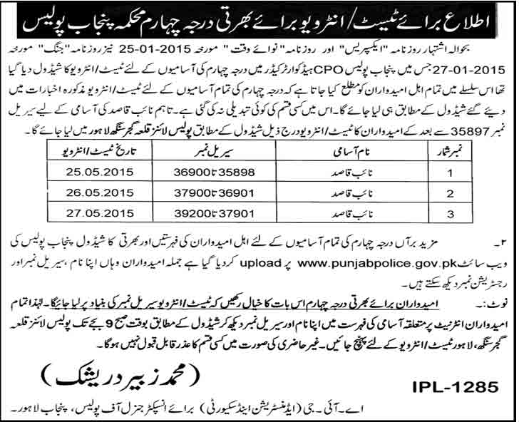 Punjab Police Job Test Interview Schedule 2019
