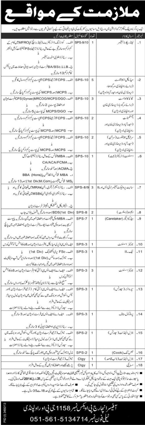 Progressive Public Sector Organization Jobs in Rawalpindi