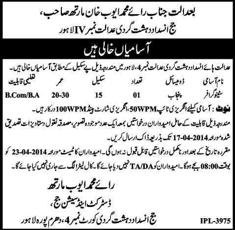 Govt Stenographer Jobs in Anti Terrorism Court Lahore